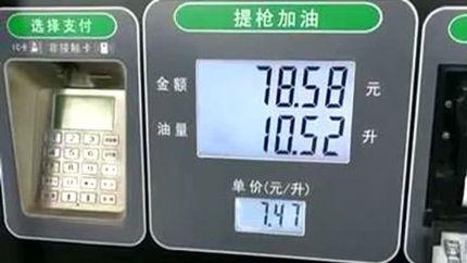 市场监管总局:严厉打击加油站利用加油机实施计量作弊