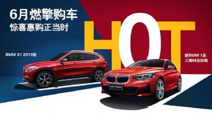 一元试驾创新BMW X2 试驾可获限量版礼品一份