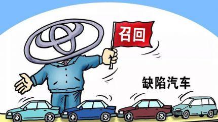 低压燃油泵存在安全隐患 丰田扩大召回401873辆汽车
